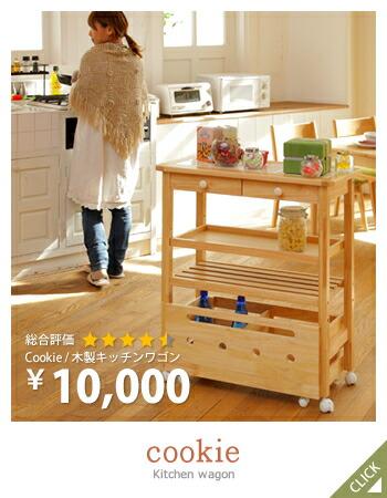 センターテーブル 木製 ピノッキオ