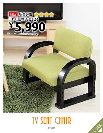 テレビ座椅子