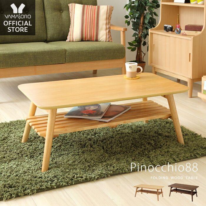 ローテーブル ピノッキオ 木製