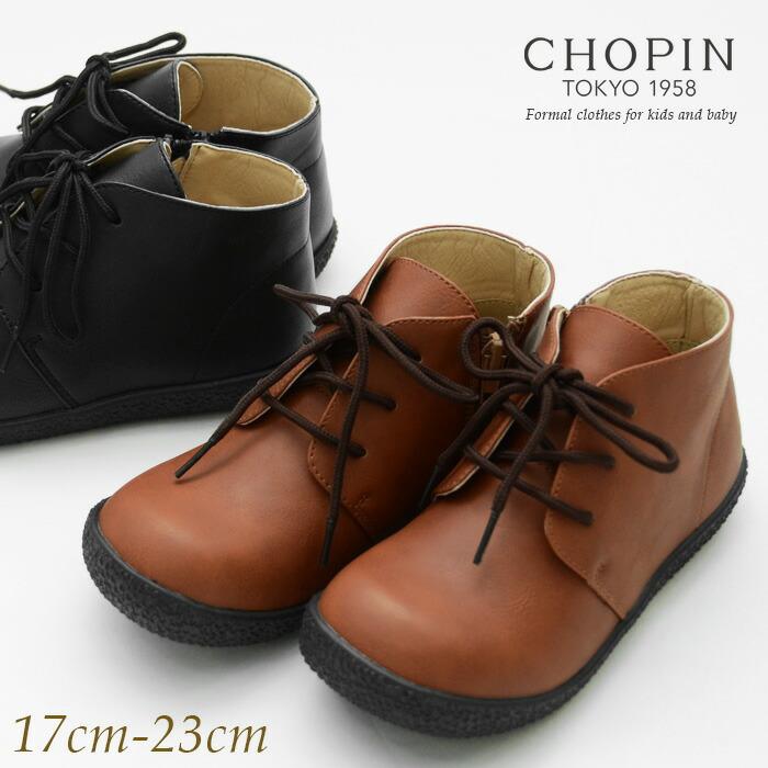 95db49f444467  10%OFF 子供 靴 フォーマル 8990-0500 男女兼用ショートカットブーツ 17 ...