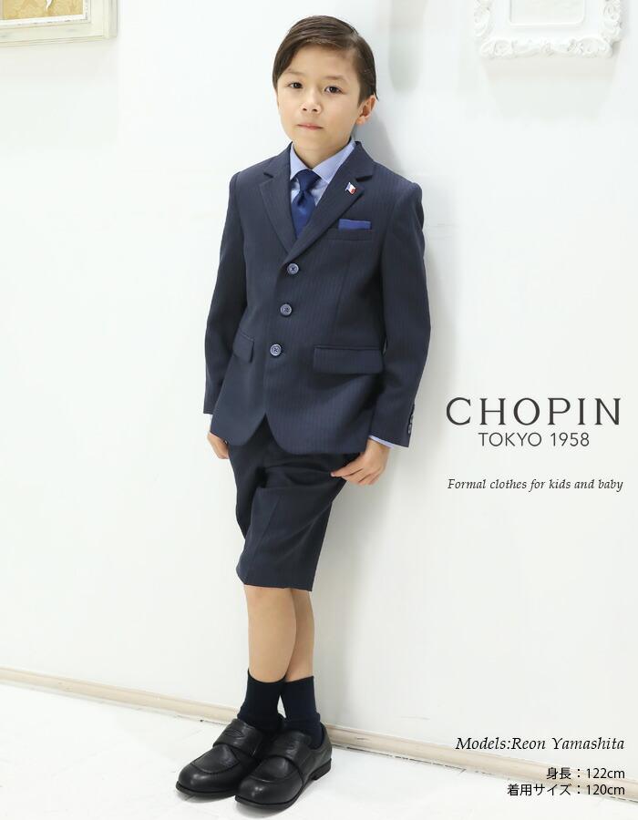 cb6f1278de629 8901-5404 ネイビーストライプスーツ 100 110 120 130cm CHOPIN ショパン