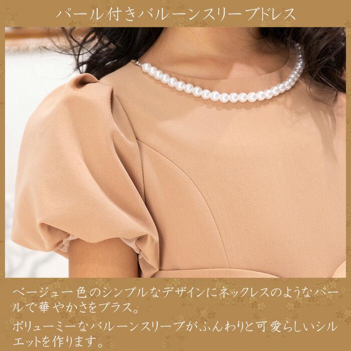 680250144b423 ...  75%OFF 子供 ドレス 8896-8307 パール付きバルーンスリーブドレス 120