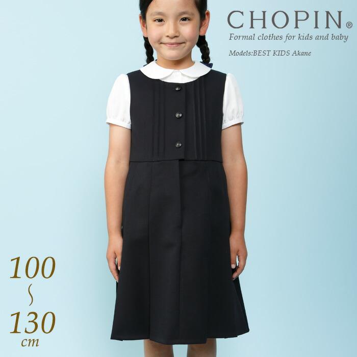 cad9a0e8e8db6 ショパン 面接・お受験対応ジャンパースカート 日本製ウール生地100%使用 100 110 120 130cm