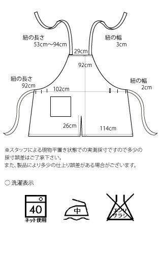 メンズカバーエプロンのサイズ詳細