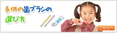 子供歯ブラシ選び方へ
