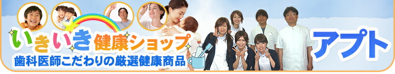 健康商品・サプリメント・いきいき健康ショップ・アプト