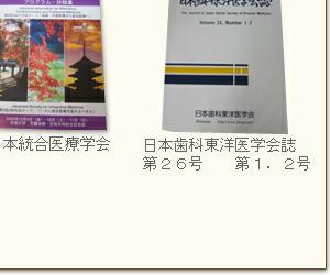天中田七・掲載雑誌