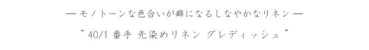 40番手リネン生地