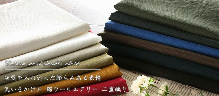 洗いをかけた 綿ウールエアリー 二重織り
