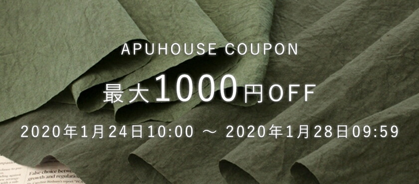 最大1000円OFFクーポンセール