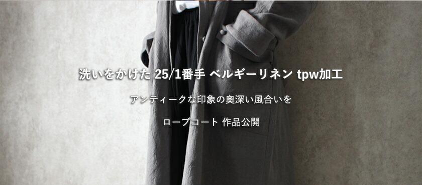 洗いをかけた 25/1番手 ベルギーリネン tpw加工