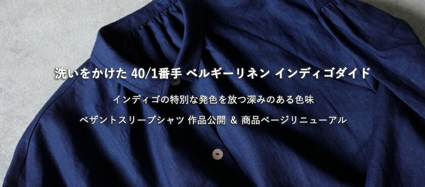 岡山県児島染 洗いをかけた 40/1番手 ベルギーリネン インディゴダイド