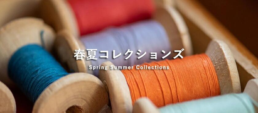 春夏コレクションズ