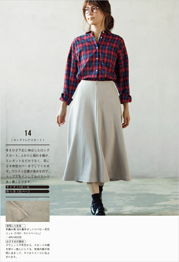 手編み風 10/3番手 ざっくりヘビー天竺ニット