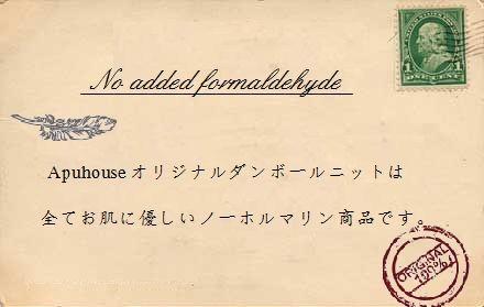 ノーホルマリン