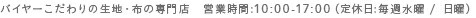 バイヤーこだわりの生地・布の専門店 営業時間:10:00-17:00(定休日:毎週水曜 / 土曜)