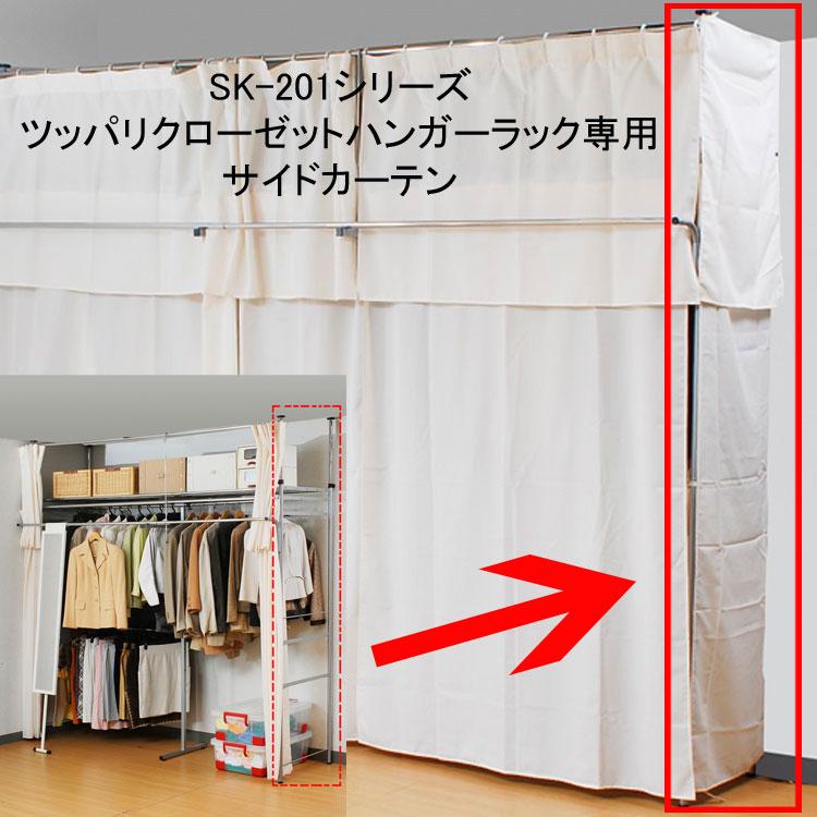 SK-201シリーズのツッパリクローゼットハンガーラック専用サイドカーテン
