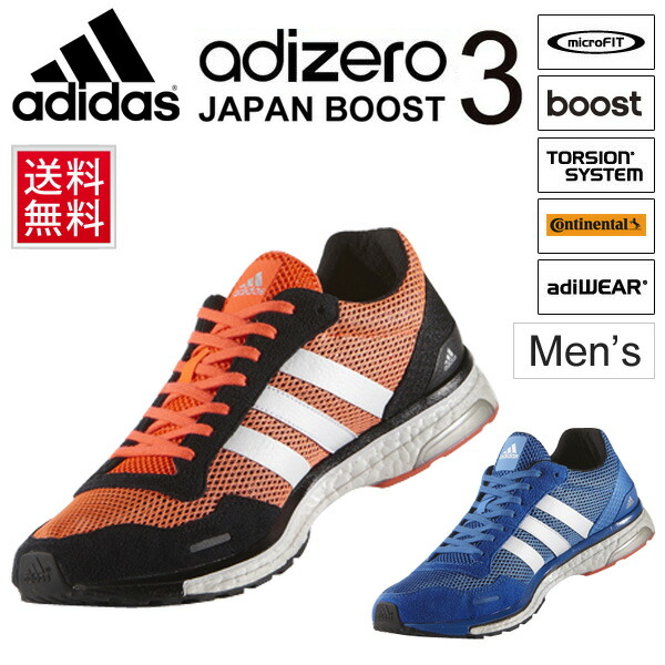 a9b720cba WORLD WIDE MARKET  Adidas adidas running shoes-adizero Japan boost 3 ...