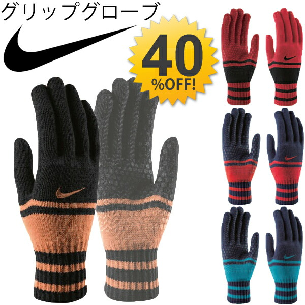 Nike Winter Gloves In South Africa: APWORLD: NIKE Nike Winter Equipment Gloves Grip Gloves