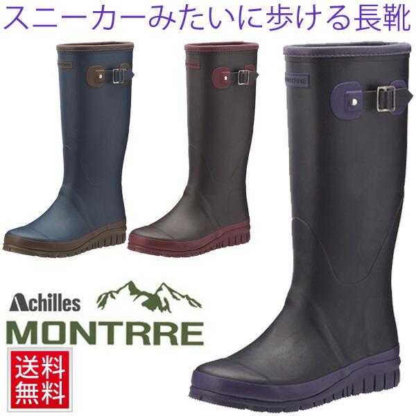 【楽天市場】レインブーツ モントレ アキレス Achilles ...