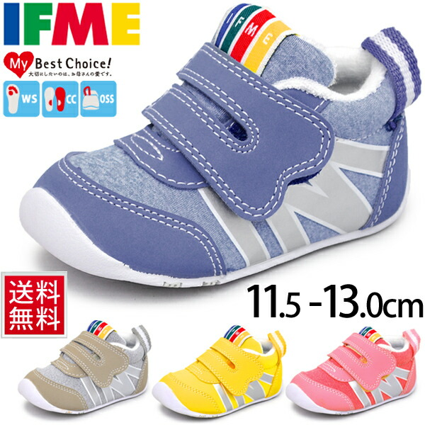If me baby shoes IFME baby shoes sneakers first shoes child shoes are  caught  child boy women and children child security relief  22-7001 of the  standing ... 6a90801d27