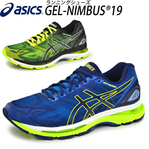 finest selection b8103 9fc3b asics gel nimbus 19 mens yellow Sale,up to 44% Discounts