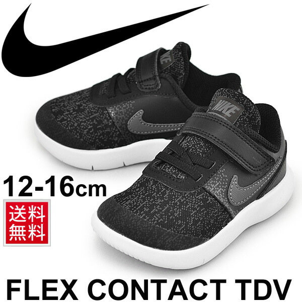 73704da1705de WORLD WIDE MARKET  Child child Nike NIKE flextime contact TDV child ...