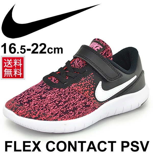 5ca0c25331 WORLD WIDE MARKET: Child child Nike NIKE flextime contact PSV youth ...
