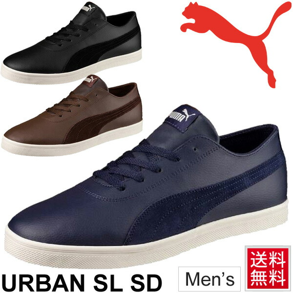Puma sneakers men PUMA Urban SL SD low frequency cut shoes man related vulcanized sports casual town use attending school shoes gentleman shoes
