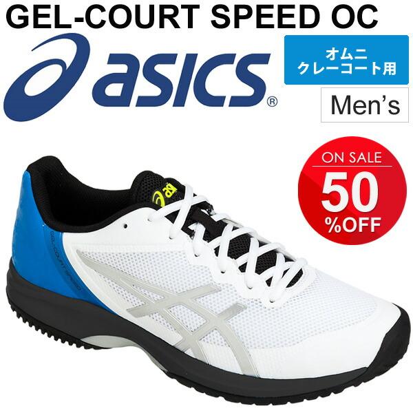 7909b5ba Tennis shoes men ASICS asics GEL-COURT SPEED OC gel coat speed / Omni clay  court practice game club activities man shoes /TLL800