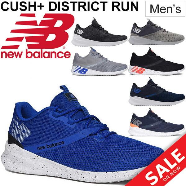 new balance men running