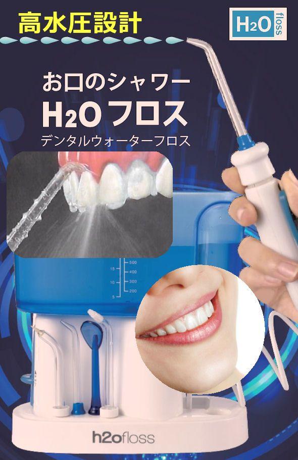 お口のシャワーH2Oフロス口腔洗浄器