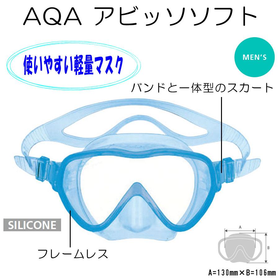 AQA アビッソソフト