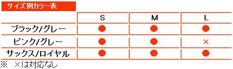 カラー別サイズ対応表