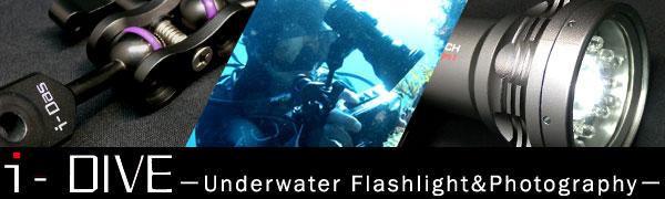 【水中ライト&水中カメラ機材】i-DIVE