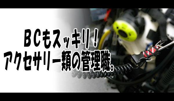 【スナッピーコイル】アクセサリーの管理もらくらくできるスナッピーコイル!