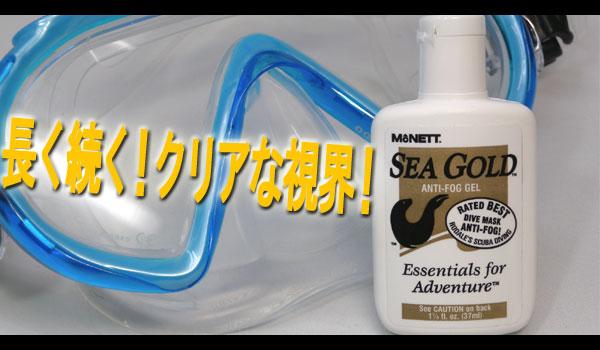 シュノーケリング・ダイビング必携アイテム!