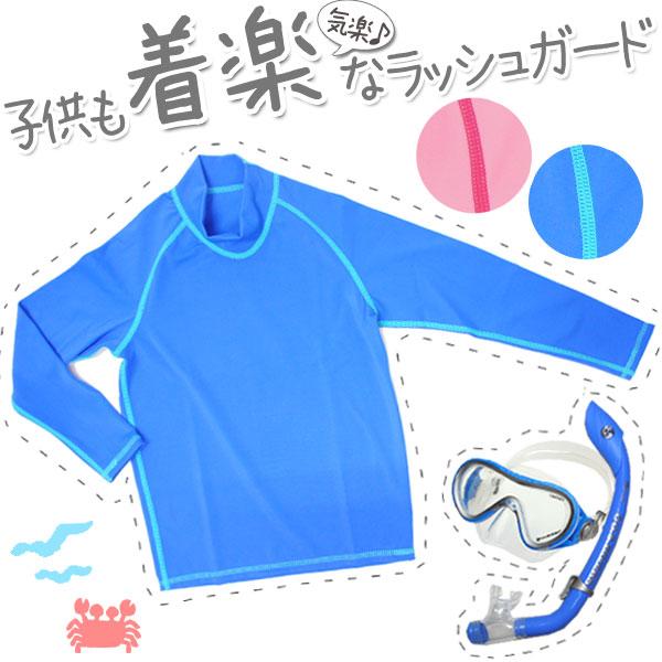 【ラッシュガード(子供用)】AROPEC/アロペック 『着楽』なラッシュガード キッズ 長袖