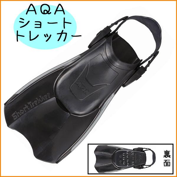 AQA シュノーケリング用フィン ショートトレッカー KF-2497G