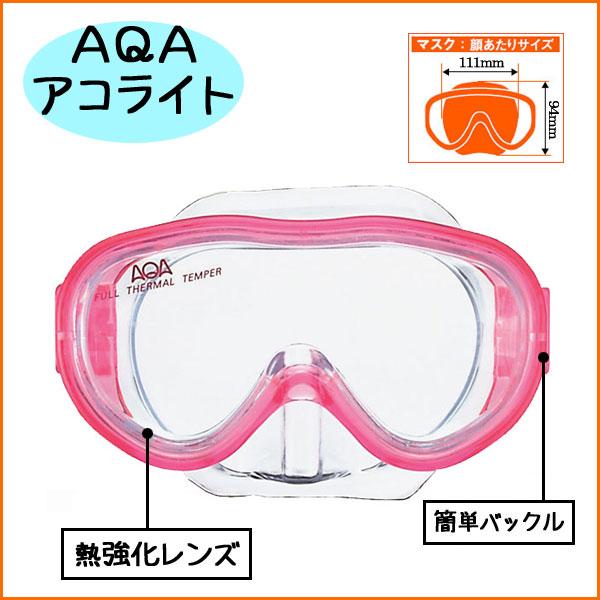 AQA シュノーケリング用マスク アコライト