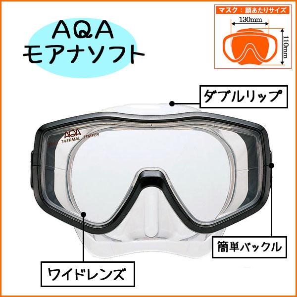 AQA シュノーケリング用マスク モアナソフト