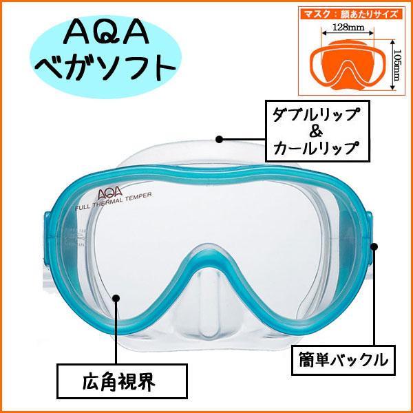 AQA シュノーケリング用マスク ベガソフト