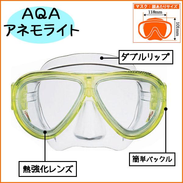AQA シュノーケリング用マスク アネモライト