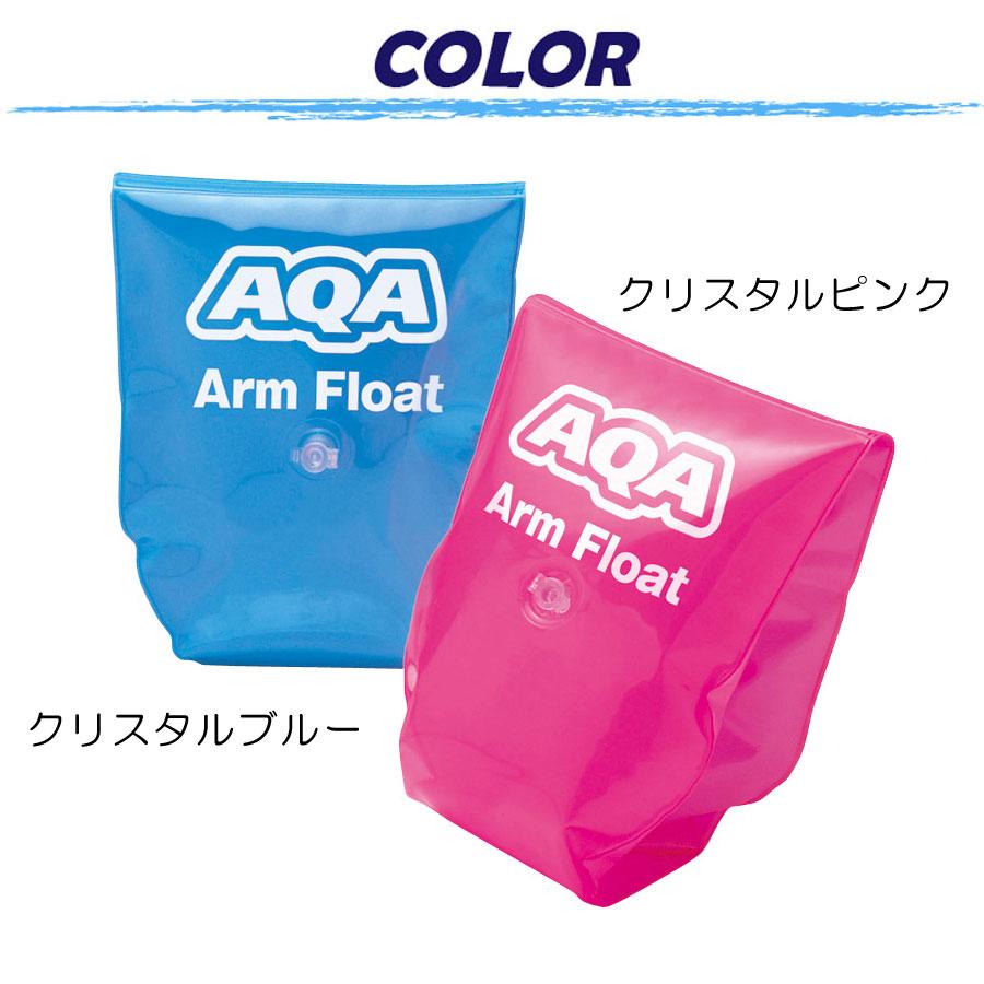 AQA アームフロート カラー