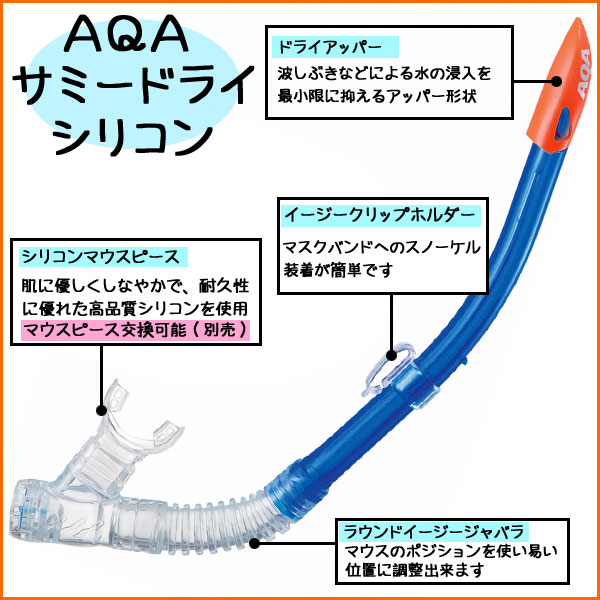 AQA シュノーケリング用スノーケル サミードライシリコン
