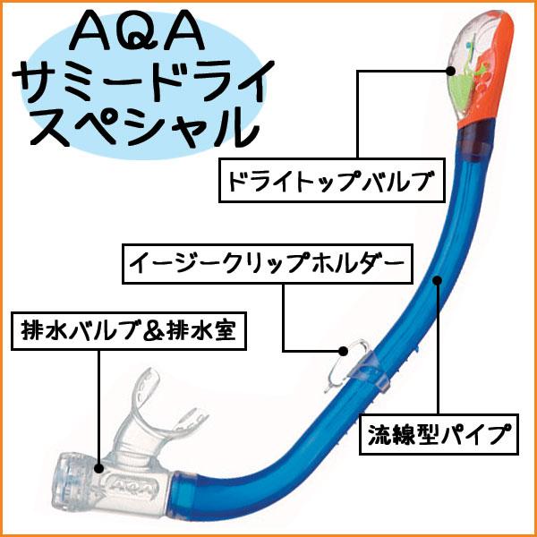 AQA シュノーケリング用スノーケル サミードライスペシャル