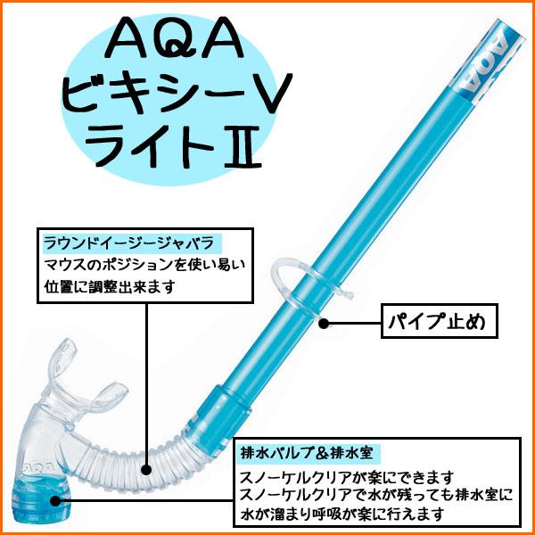 AQA シュノーケリング用スノーケル ビキシーVライトII