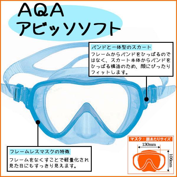 AQA シュノーケリング用マスク アビッソソフト