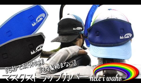 【マスクストラップカバー】hele i wahoのマスクストラップカバー