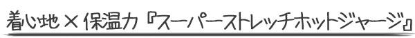【フードベスト】こだわりマテリアルの進化系フードベスト